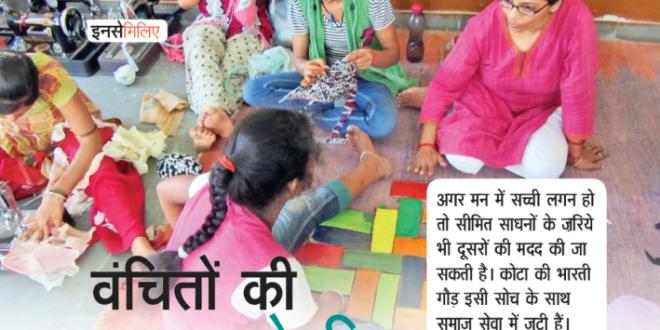 jagran news sachetan society News